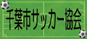 千葉市サッカー協会