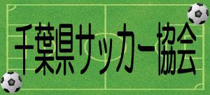 千葉県サッカー協会