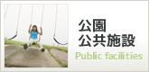 公園、公共施設