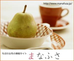 manafusa201409img_1