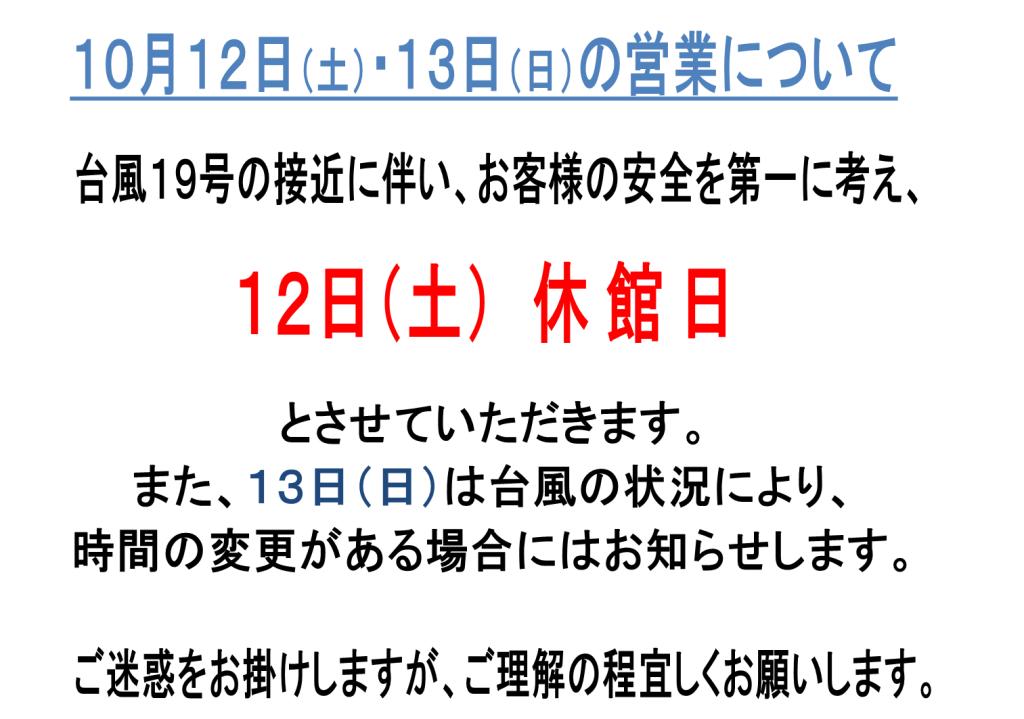 台風による営業時間の変更