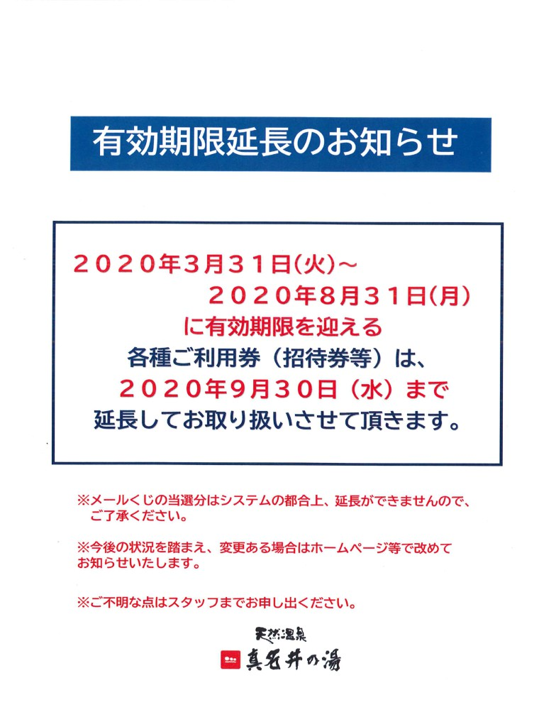 千葉店期間延長9月まで