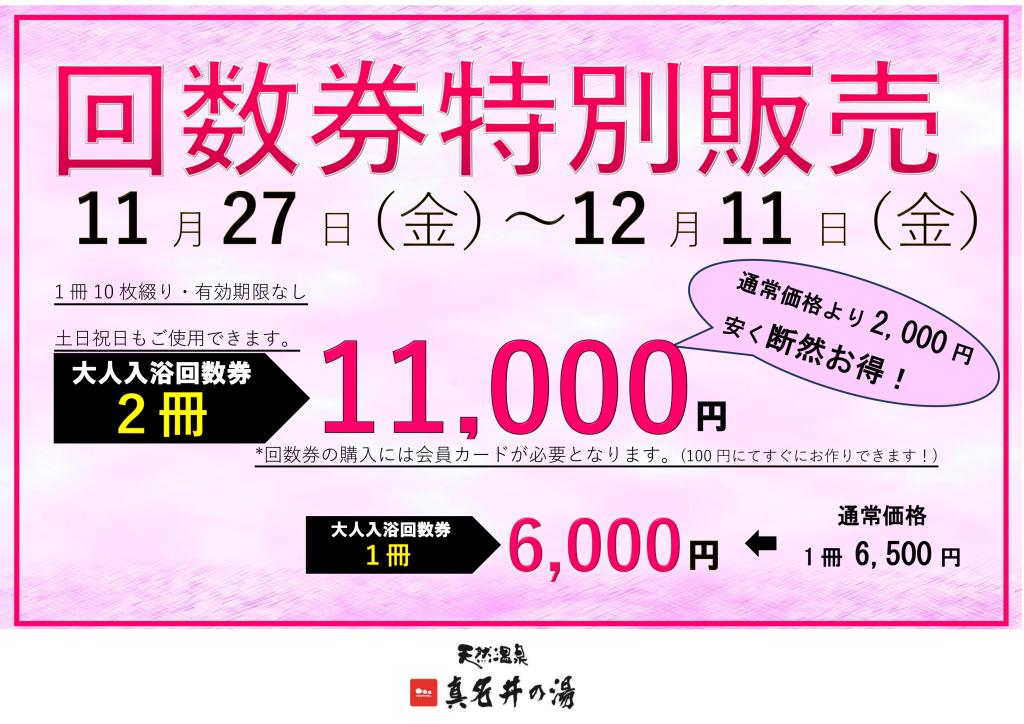 千葉ピンク回数券販売2令和2年冬