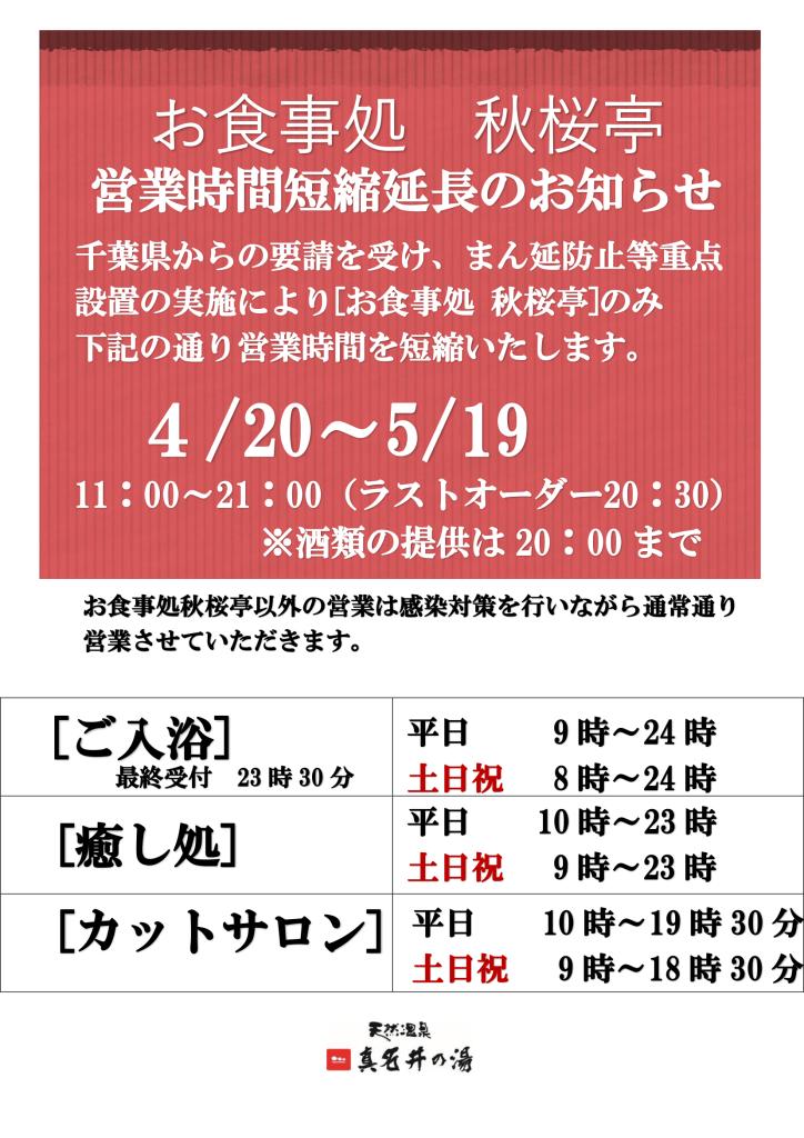 食事処のお知らせ(コロナ)令和3年3月再延長千葉-1