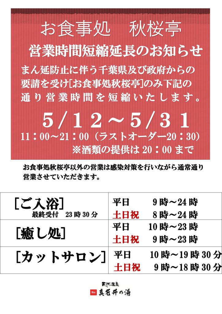 食事処のお知らせ(コロナ)3年5月12~再延長千葉-1