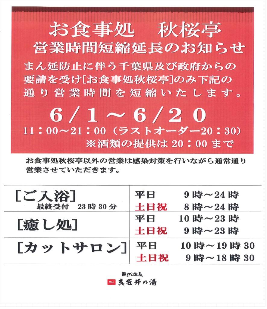 6月1日から秋桜亭