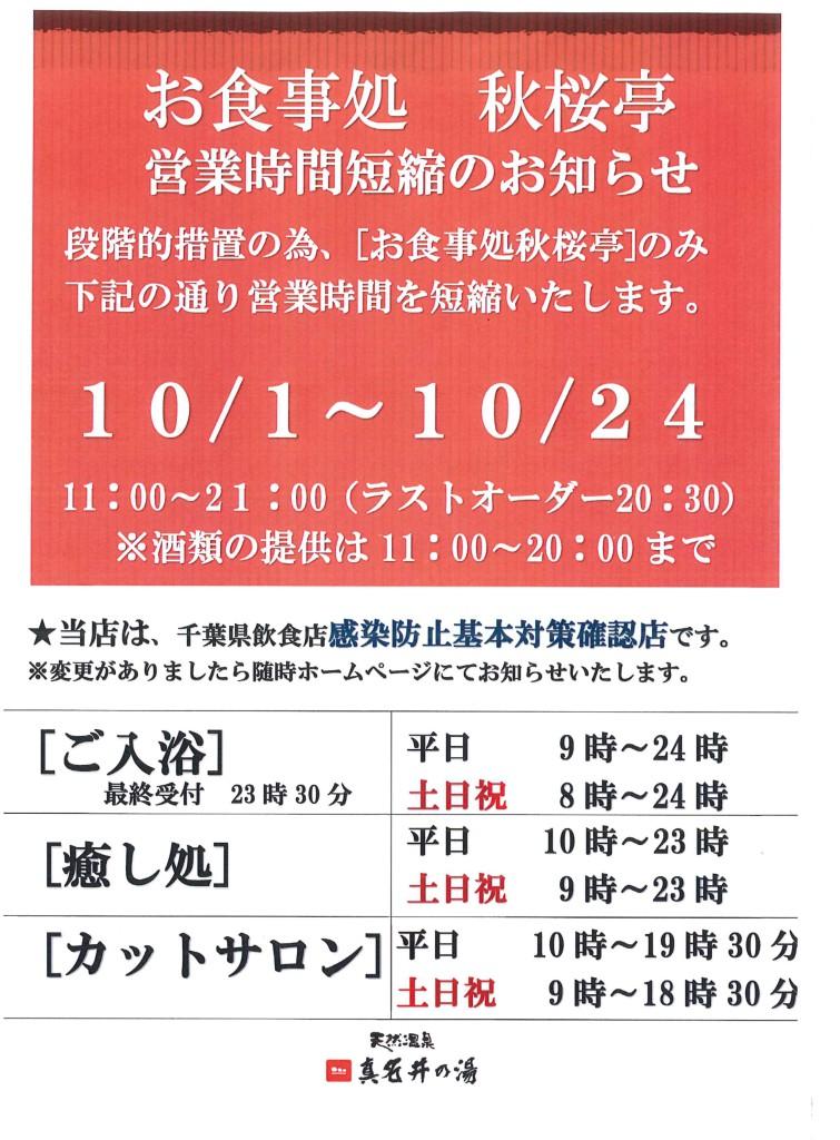 千葉HP10月