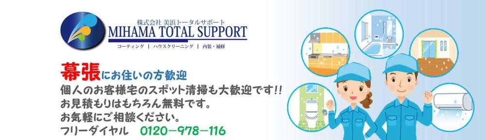 美浜トータルサポート