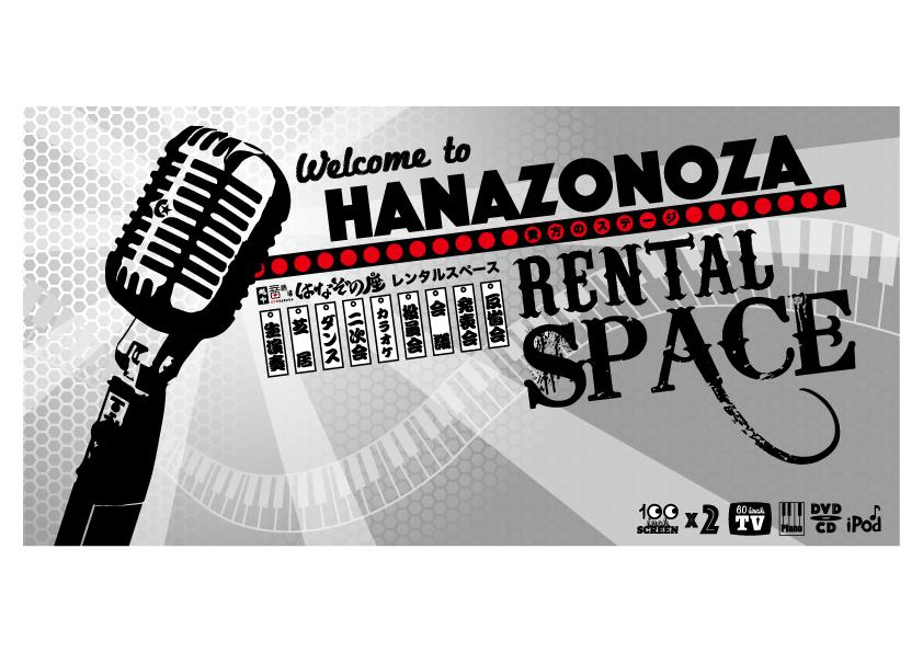 hanazonoza_20171010 - コピー