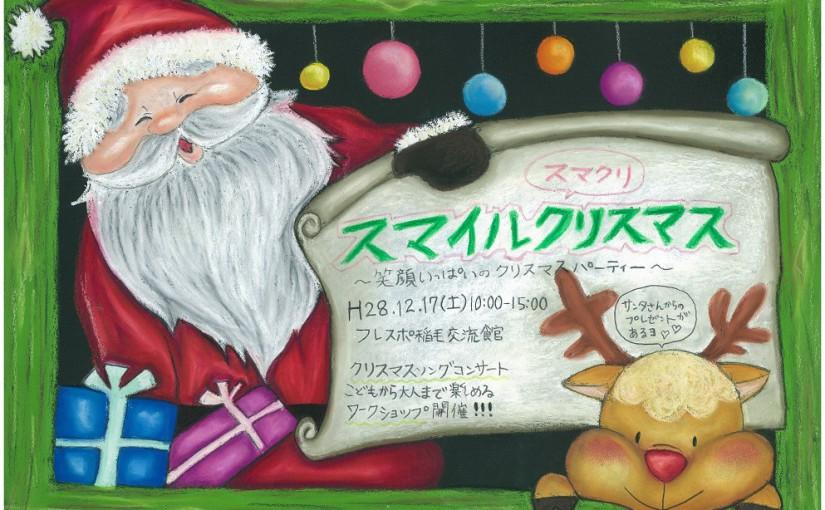 明日は、クリスマスイベント「スマイルクリスマス」🎅