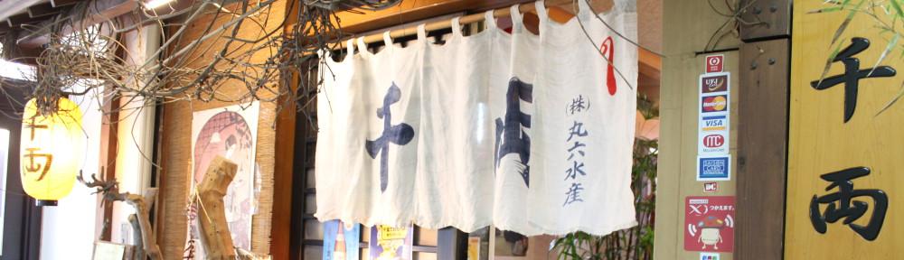 和食の店 千両