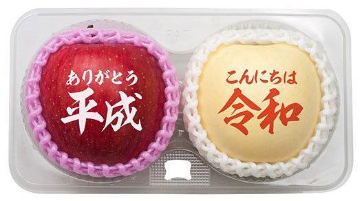 「ありがとう平成」と書かれた赤リンゴと「こんにちは令和」とかかれた青リンゴ。