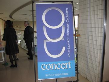 プラザ2階コンサート看板