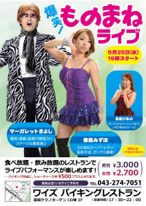 1605Y'sMTGものまね (2)